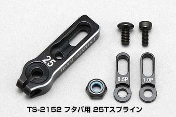 YOKOMO SP SERVO HORN FOR FUTABA YOKOMO, ADJUSTMENT RANGE (15mm TO 19mm)(TS-2152)
