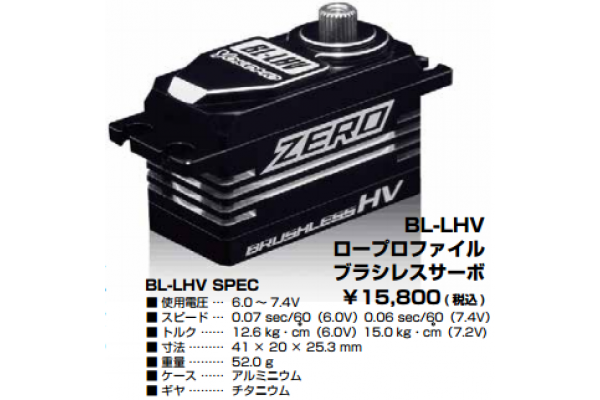 YOKOMO Zero Brushless Servo (SP-BLLHV)